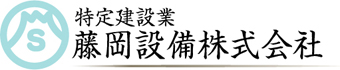 藤岡設備株式会社